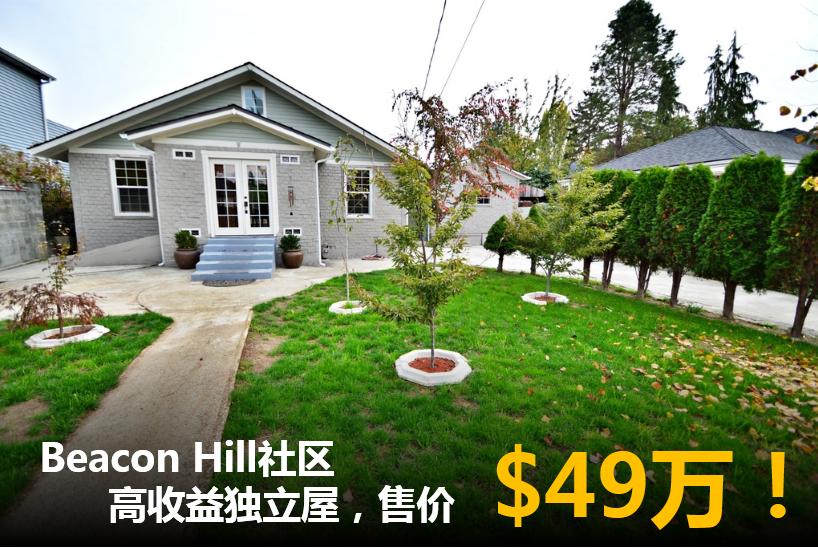 【每周房产】西雅图笔架山社区,4房2.75卫,高收益独立屋,只售$49万!