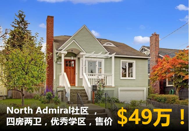【每周房产】North Admiral社区,四房两卫,优秀学区房,售价$49万!