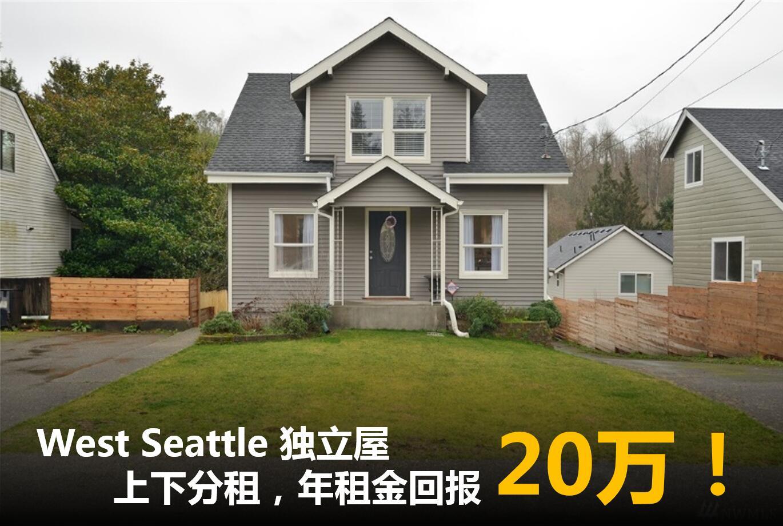 【每周房产】West Seattle独立屋,4房3卫,44.9万美金,现金回报8%!